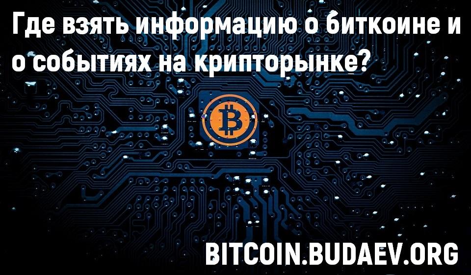 Ссылки на сайты и телеграм-каналы о биткоине, блокчейне и криптовалютах